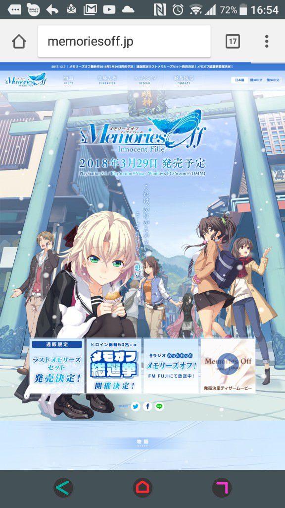 PSWからメモリーズオフ -Innocent Fille-が2018年3月29日に発売決定! ラストメモリーズセットの価格54000円(税込み)