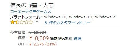 2 11 - 【祝】 信長の野望・大志、Steamでほぼ不評、アマゾンで星1.5の2冠を達成!ともに購入者のみレビュー