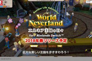 【速報】シリーズ最新作 「ワールドネバーランド エルネア王国の日々」 Nintendo Switchで発売決定!