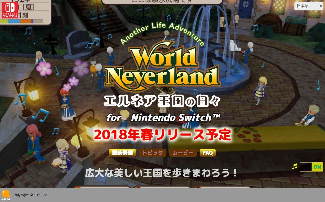 2FFyMtMO5zjyA - 【速報】シリーズ最新作 「ワールドネバーランド エルネア王国の日々」 Nintendo Switchで発売決定!