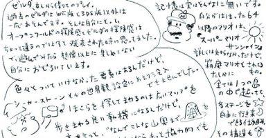 【悲報】塊魂製作者「ゼルダは想像以上につまらない マリオデは操作複雑すぎてついてけない」