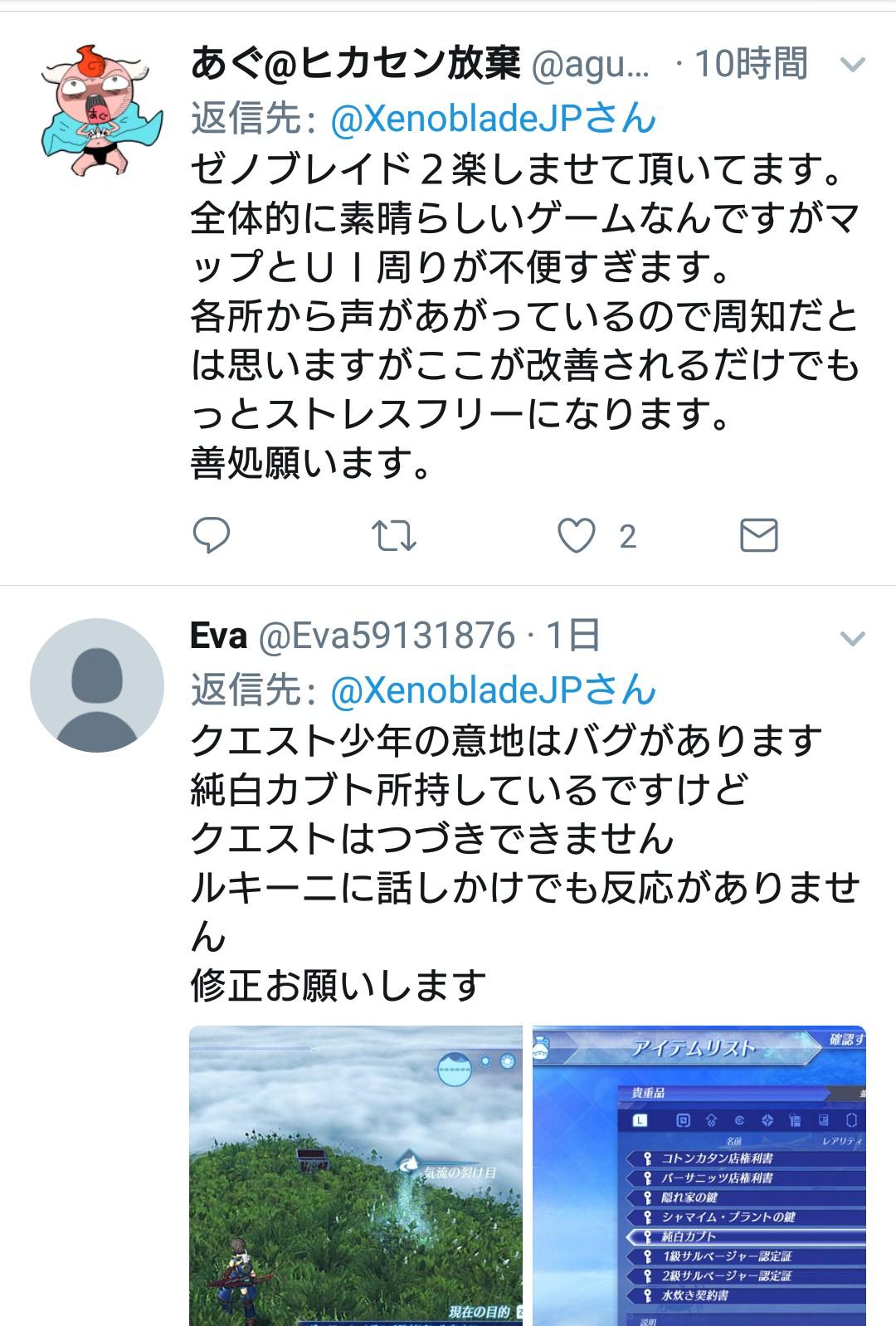 56cpq5nGdl9vr - 【悲報】ゼノブレイド2  ゲーム内に複雑な戦闘の説明がないためtwitterで説明し始める