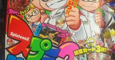 スプラトゥーン2 DLC 580円 コロコロコミック1月号(12/15頃発売)