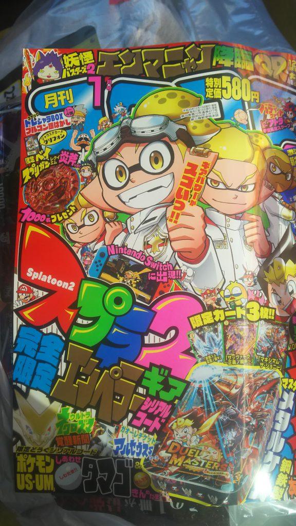 BL6qNR1 576x1024 - スプラトゥーン2 DLC 580円 コロコロコミック1月号(12/15頃発売)