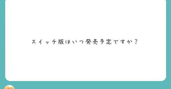 CmCAFdge - 【悲報】ドラクエ11岡本P「(ボイスの件で)誤解を招く表現をしてしまったかもしれない」