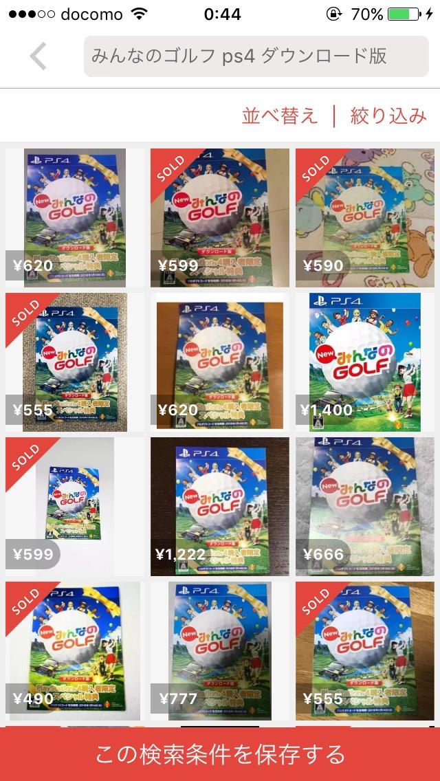 DL0ZyPeO64RZB 【悲報】無料特典ニューみんゴルDL版、メルカリなどで安売りされる