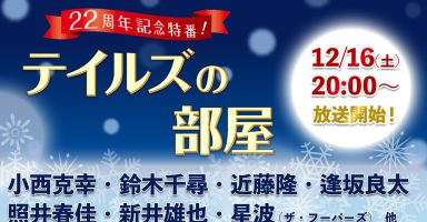『テイルズ オブ』22周年記念番組が12月16日に生放送決定 Switchに新作か?