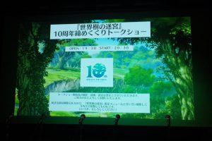 DQ6 EIaUQAALF4  300x200 - 2018年春に全く新しい『世界樹の迷宮シリーズ』最新作を発表