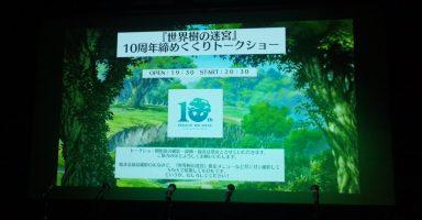 2018年春に全く新しい『世界樹の迷宮シリーズ』最新作を発表