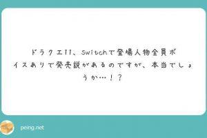 DQdUluaU8AAysWJ 300x200 - 「スイッチ版ドラクエ11は登場人物全員声があるって本当?」の質問に岡本P「発表をお待ちください!」