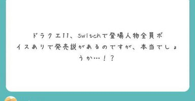 DQdUluaU8AAysWJ 384x200 - 「スイッチ版ドラクエ11は登場人物全員声があるって本当?」の質問に岡本P「発表をお待ちください!」