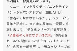 FnEMRHVhGzxTq 300x200 - 【姑息】ソニーの「勇なま」10円引きセールは話題づくりと判明!わずか1日で30%オフに変更!