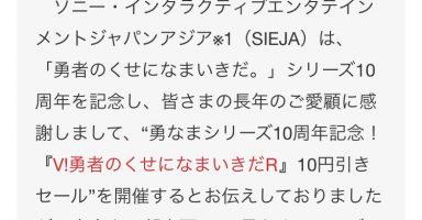 【姑息】ソニーの「勇なま」10円引きセールは話題づくりと判明!わずか1日で30%オフに変更!