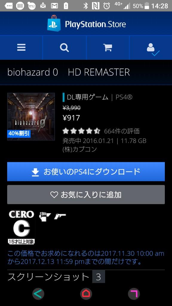 Ghmol2tjzU4fn - ☆【全品77%OFF】バイオシリーズが全品77%OFFセール!!!【PS4】