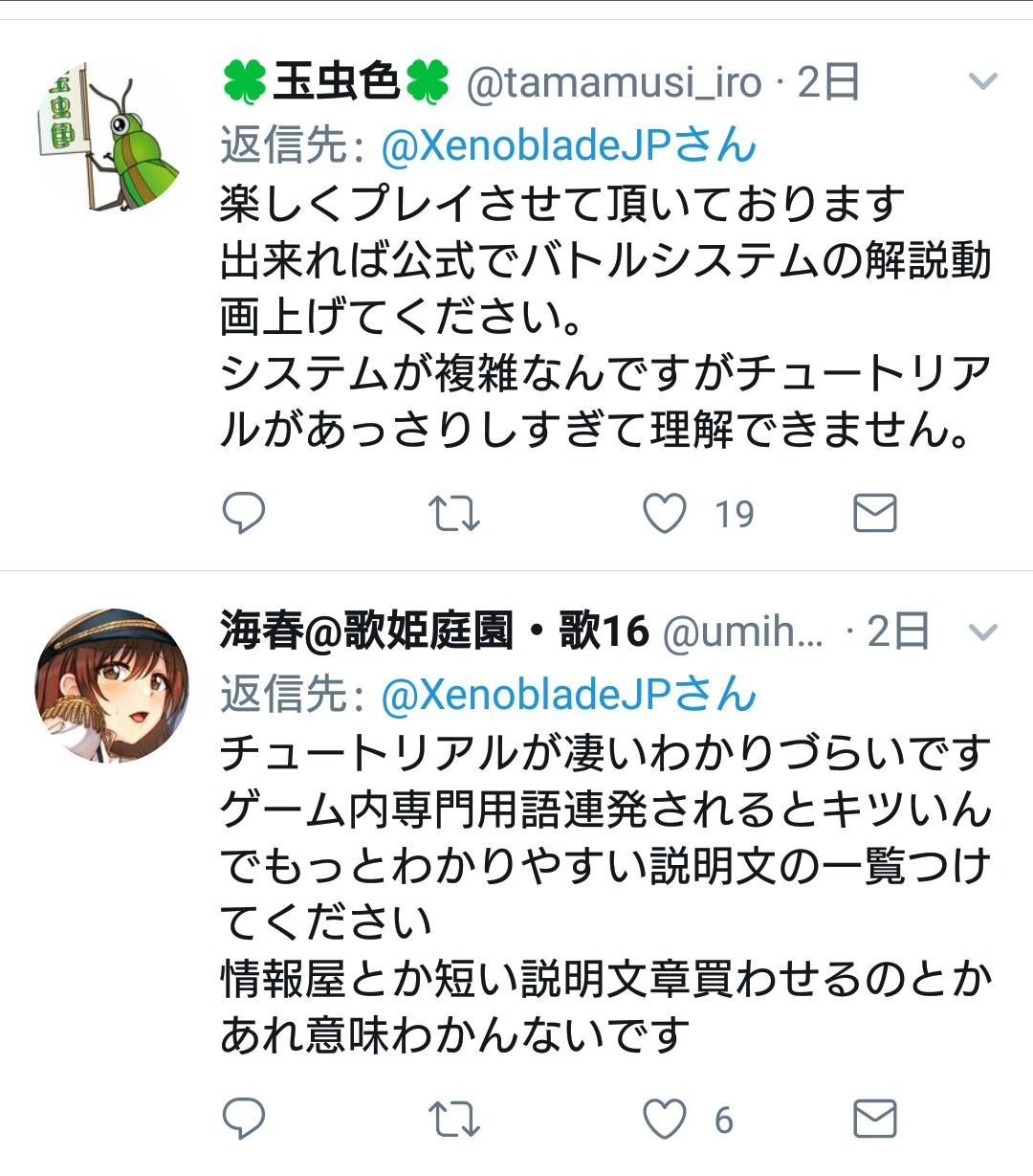 GuiRUfIhkZyQN - 【悲報】ゼノブレイド2  ゲーム内に複雑な戦闘の説明がないためtwitterで説明し始める