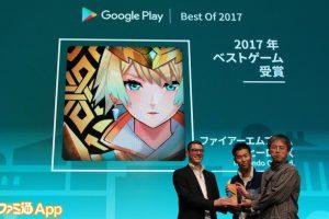 IMG 4599 300x200 - FEヒーローズがGooglePlay2017年ベストゲームに選ばれる