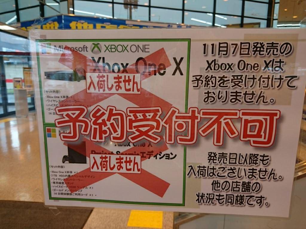 IjJhR1Dz2gEzu - 【悲報】Xbox One X、どこにも売ってない.....
