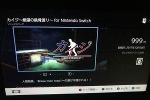 M7v2WUQIfyqIs 300x200 - 【速報】12月28日カイジ~絶望の鉄骨渡り~for Nintendo Switchが配信へ