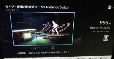 【速報】12月28日カイジ~絶望の鉄骨渡り~for Nintendo Switchが配信へ