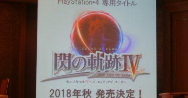 『英雄伝説 閃の軌跡IV』の発売日が2018年決定、ハードはPS4独占