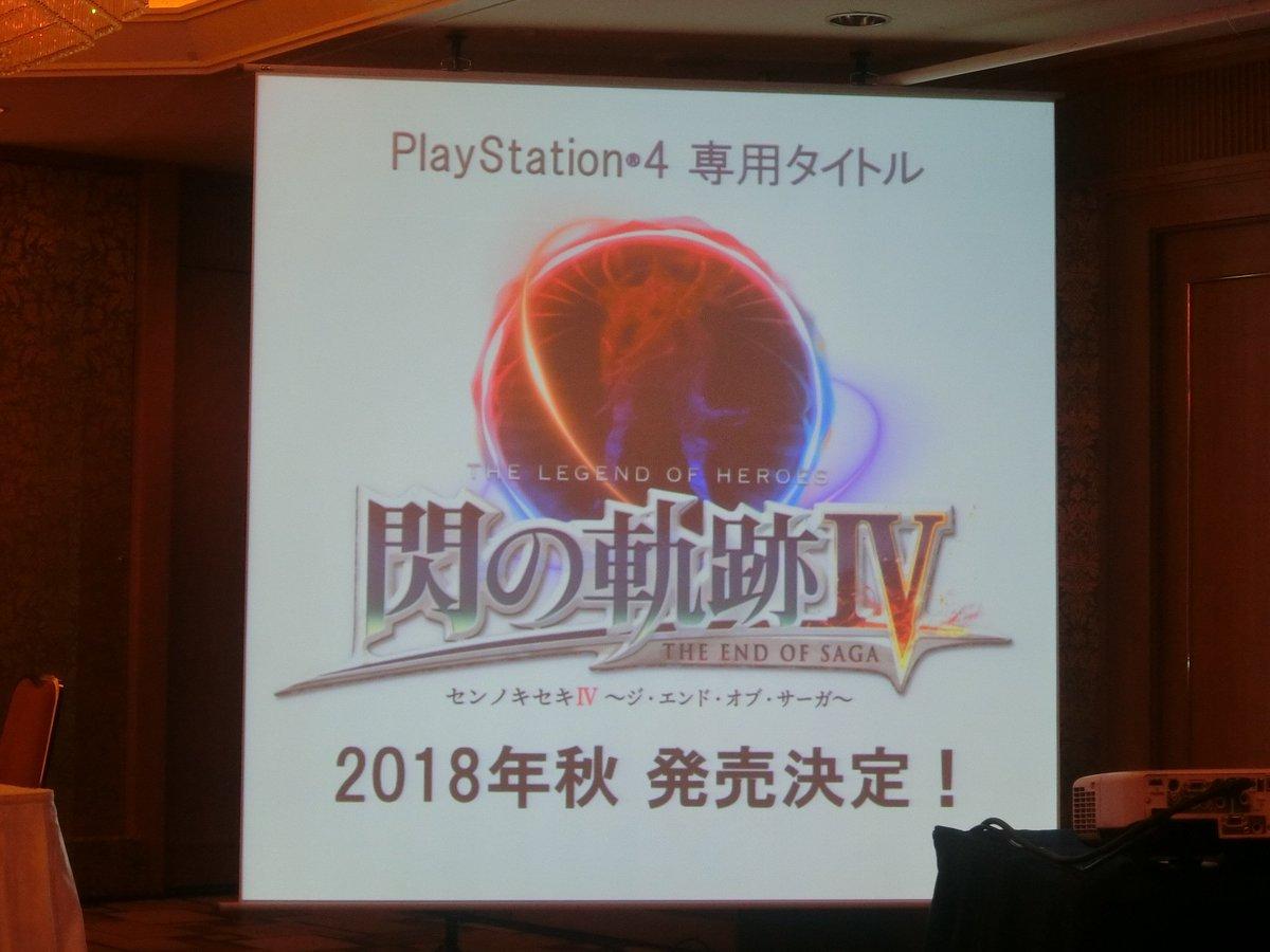 Qx8GjB0Qnb4WV - 『英雄伝説 閃の軌跡IV』の発売日が2018年決定、ハードはPS4独占