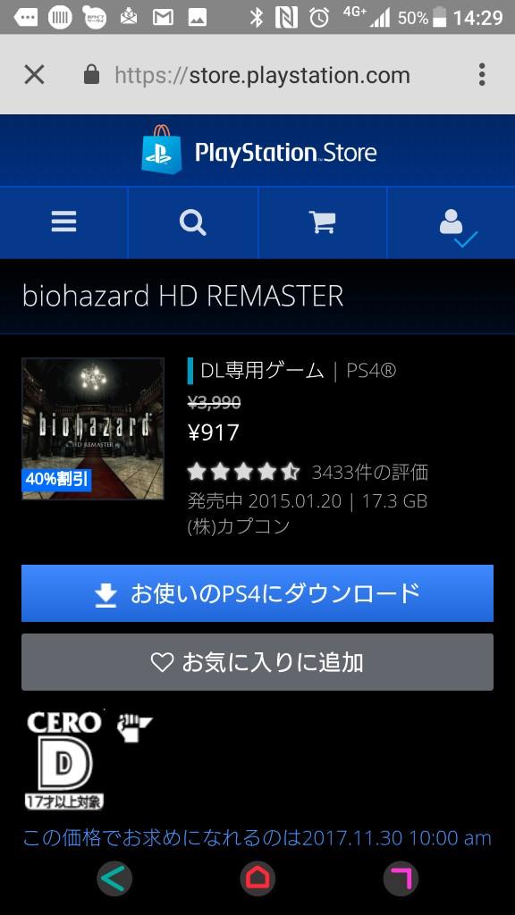R6WAWqhTO9B8o - ☆【全品77%OFF】バイオシリーズが全品77%OFFセール!!!【PS4】
