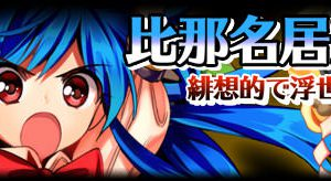RH7NNh2DFMlXq 300x164 - 【速報】東方最新作に超人気キャラ数十年ぶりに再登場Steamの外人向けサプライズか