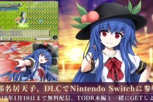 SKnDCnfDGfDjU 300x200 - 【東方】不思議の幻想郷TOD -RELOADED-がNintendoSwitchで発売決定!!!!!!!!!!
