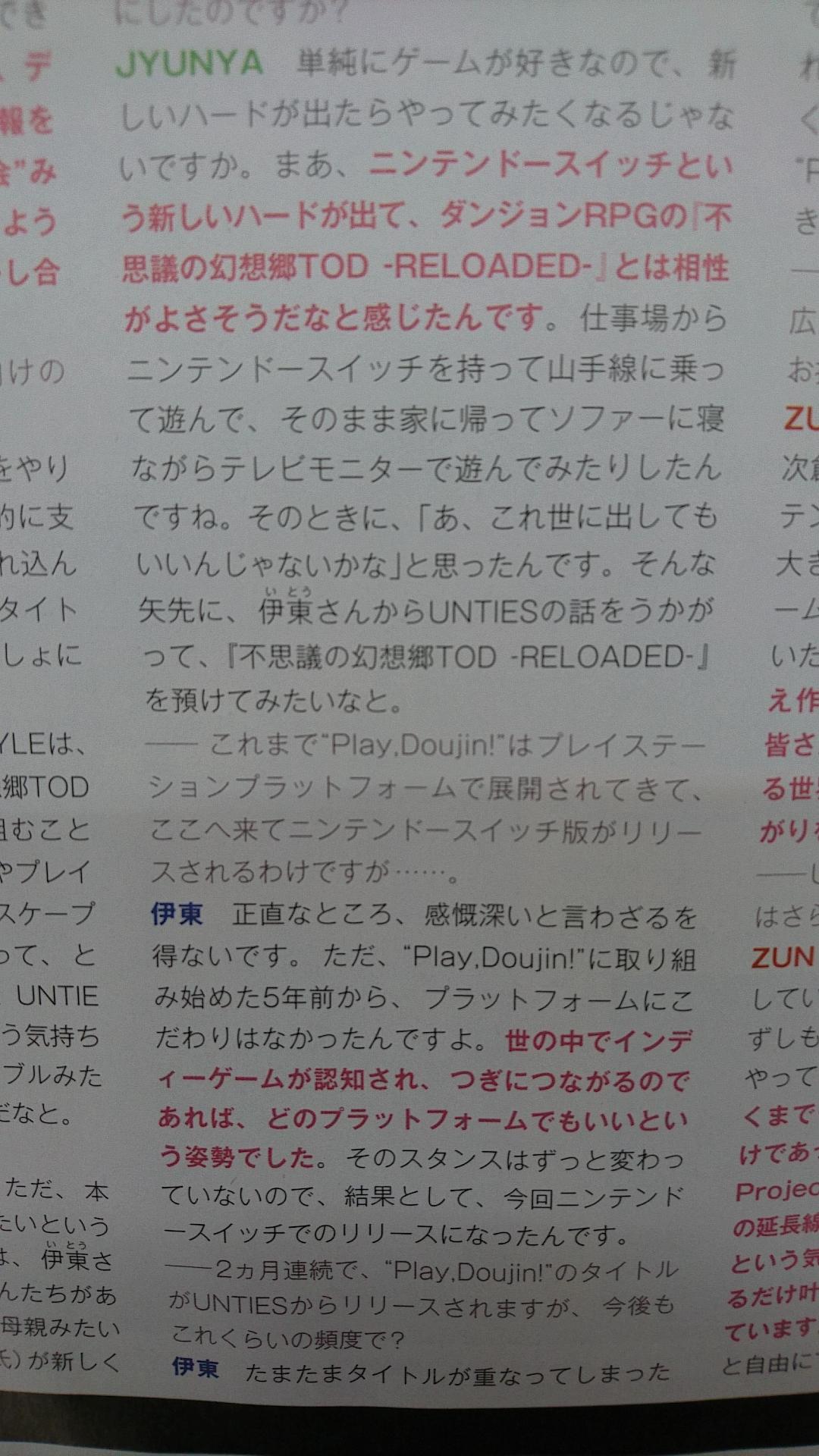 aiL3JA2WUE93e - UNTIES(ソニー)「プラットフォームに拘りは無い、Switchで出せたのは感慨深い」