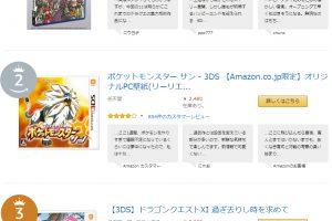 amazonrank01 300x200 - Amazon.co.jpで2017年最も売れたゲームはPS4版ドラクエ11!!!!!!!