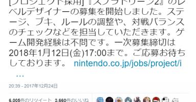 任天堂、スプラトゥーン2のバランス調整を行う社員を募集、経験不問で年収380~810万円