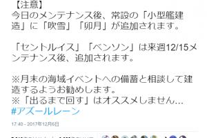 【朗報】アズールレーン公式「今日から新しいガシャが追加されるけど、お前らやり過ぎるなよ。」ガシャ中毒日本人、心配されるw