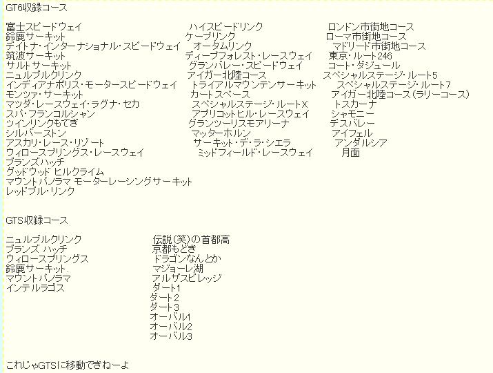 f81fd2e4c52864042852c112ce927ae2 33 - GRAN TURISMO6のオンライン終了