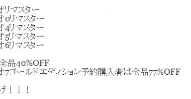 ☆【全品77%OFF】バイオシリーズが全品77%OFFセール!!!【PS4】