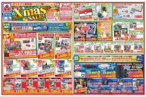 gImBRH1bEs2Xr 300x200 - 【悲報】ヤマダ電機クリスマスセールチラシ、紙面3/4以上を任天堂ハードが占める