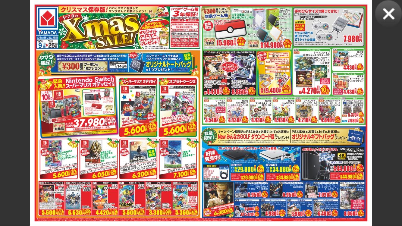 gImBRH1bEs2Xr - 【悲報】ヤマダ電機クリスマスセールチラシ、紙面3/4以上を任天堂ハードが占める