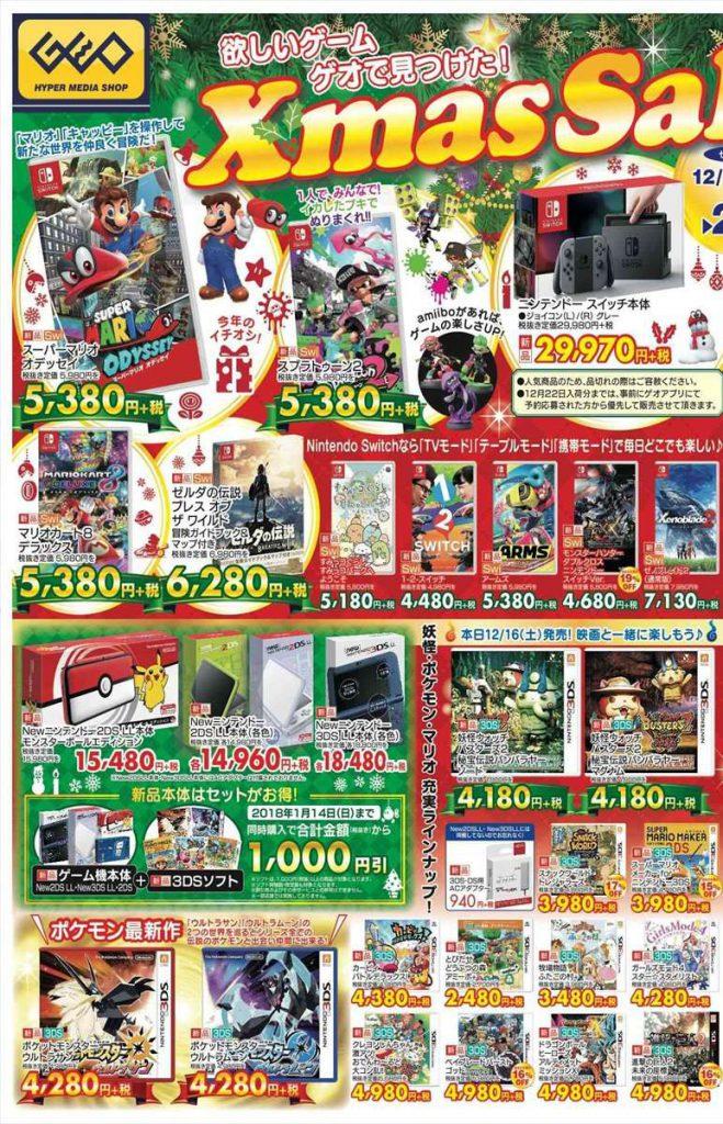 geo 20171216 101 659x1024 - ゲオのクリスマスセールでPS4ドラクエ11が3280円