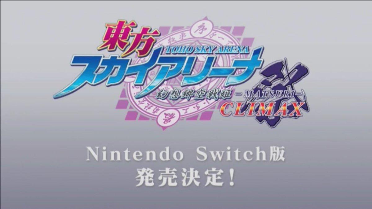 【東方】不思議の幻想郷TOD -RELOADED-がNintendoSwitchで発売決定!!!!!!!!!!