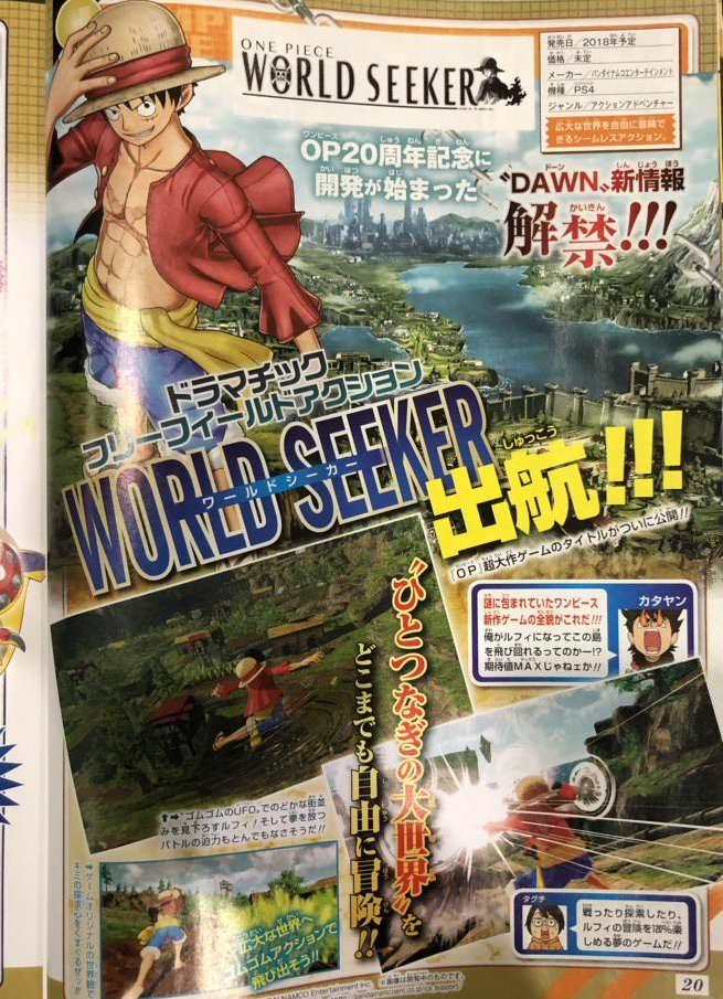 ihtR3ObBrNfsM - PS4「ワンピース WORLD SEEKER」2018年発売決定!広大な島を舞台にした本格アクションゲームに