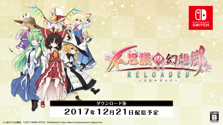 lIXkI5odDrToi - 【東方】不思議の幻想郷TOD -RELOADED-がNintendoSwitchで発売決定!!!!!!!!!!