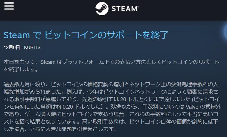 l yu steam - Steam、価値乱高下と手数料高騰で、ビットコインのサポートを終了 \(^o^)/オワタ