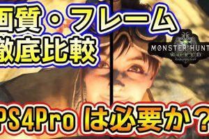 maxresdefault 10 300x200 - モンハンワールドのPS4とPS4proの詳細な比較動画が公開されたぞ!!!!!!!!