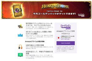 twitch prime 0 300x200 - ゲーム配信『Twitch』の有料サービス『Twitch Prime』が日本でもスタート、広告非表示視聴や提携ゲームの特典アイテム入手などが可能に