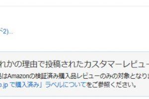 uE3VFLf 300x200 - 【朗報】Amazon、ついに家庭用ゲーム機のソフトのレビューを購入者限定にしてしまう