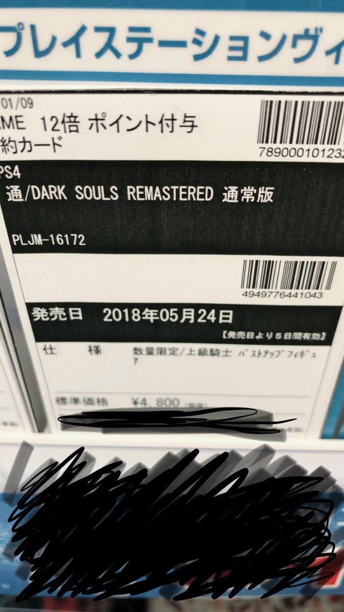ダークソウルリマスターがPS4で5月24日に発表決定!?