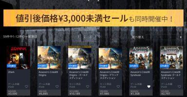 PS STOREが最大85%OFFのセール!スイッチでフルプラのスカイリムが3200円DOOMが1600円!