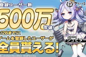 【ゲーム】  『アズールレーン』登録ユーザー数500万人突破記念で、駆逐艦「ジュピター」を全ユーザーにプレゼント!