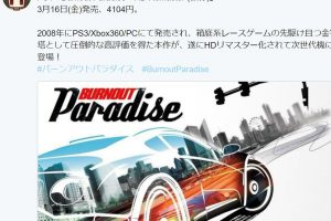 DqY2w5vA40YzY 300x200 - 【PS4】バーンアウトパラダイスHDリマスターが3月16日に発売される お値段4104円