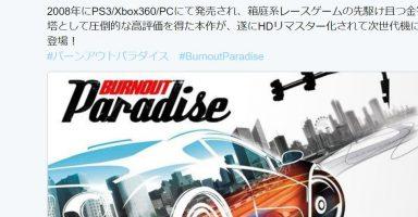 【PS4】バーンアウトパラダイスHDリマスターが3月16日に発売される お値段4104円