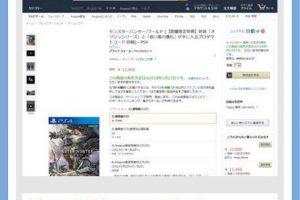 aokk3I9DBoo0x 300x200 - 【速報】モンハンワールド 、Amazonで発売日分が売り切れ!発売日以降お届け分も爆売れ中